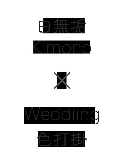 kimono_wedding2